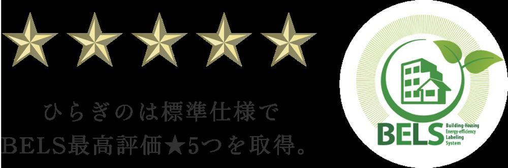 ひらぎのは標準仕様でBELS最高評価★5つを取得。